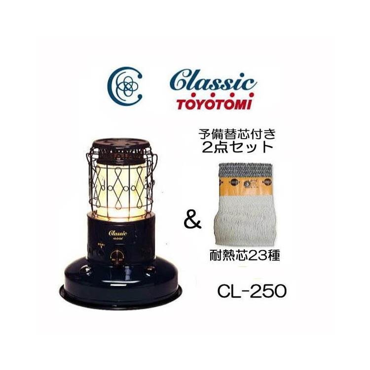 (予備替芯付き2点セット)対流型 石油ストーブ CL-250 A 色 インクブルー 7〜9畳用 耐熱芯23種付き トヨトミ Classic クラシック