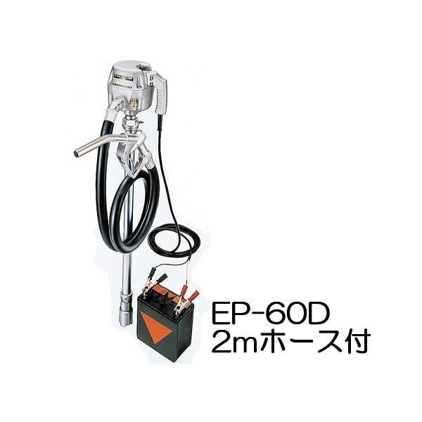 バッテリードラムポンプ ハイチェックポンプ EP-60DDC12V ホース2m EP-H02D付 【smtb-ms】