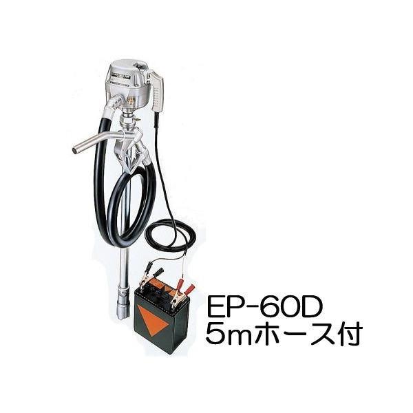 バッテリードラムポンプ ハイチェックポンプ EP-60DDC12V ホース5m(EP-H05D)付 【smtb-ms】