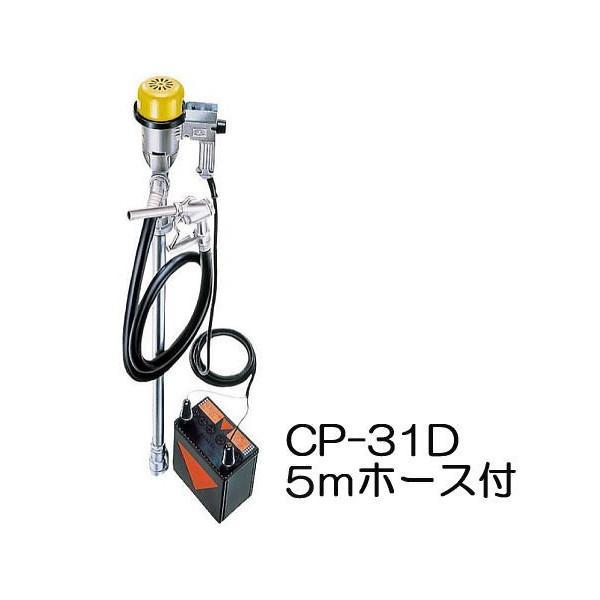 バッテリードラムポンプ ハイチェックポンプ CP-31DDC12V ホース5m CP-H05付 【smtb-ms】