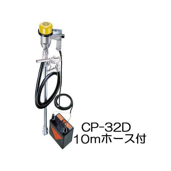 バッテリードラムポンプ ハイチェックポンプ CP-32DDC24V ホース10m CP-H10付 【smtb-ms】
