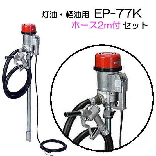 (ホース2m付き)ドラム缶用電動ポンプ ハイチェックポンプ 新型 EP-77K ドラムポンプ エムケー精工 EP-75Z・EP-76Zの後継