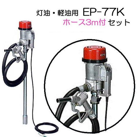 (ホース3m付き)ドラム缶用電動ポンプ ハイチェックポンプ 新型 EP-77K ドラムポンプ エムケー精工 EP-75Z・EP-76Zの後継