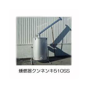 ステンレス製 クンネン器 燻燃器 510SS型クン炭器 モミ液づくり【smtb-ms】