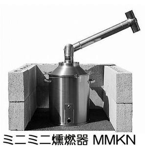 ミニミニ クンネン器 24L 小型燻燃器 MMKN型 クン炭器 モミ酢液づくり【smtb-ms】