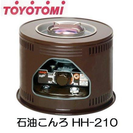 トヨトミ 石油こんろ HH-210M 木目 煮炊き専用(参考 別途ガードと替芯付きセット有り)ホームヒーター石油コンロ