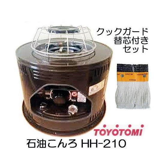 (3点セット)トヨトミ 石油こんろ HH-210 M 本体 と クックガード と 替芯 セット ホームヒーター 石油コンロ