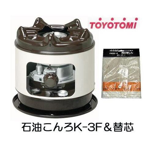 トヨトミ 石油こんろ K-3F に替芯付き 煮炊き専用 火鉢タイプ TOYOTOMI 石油コンロ