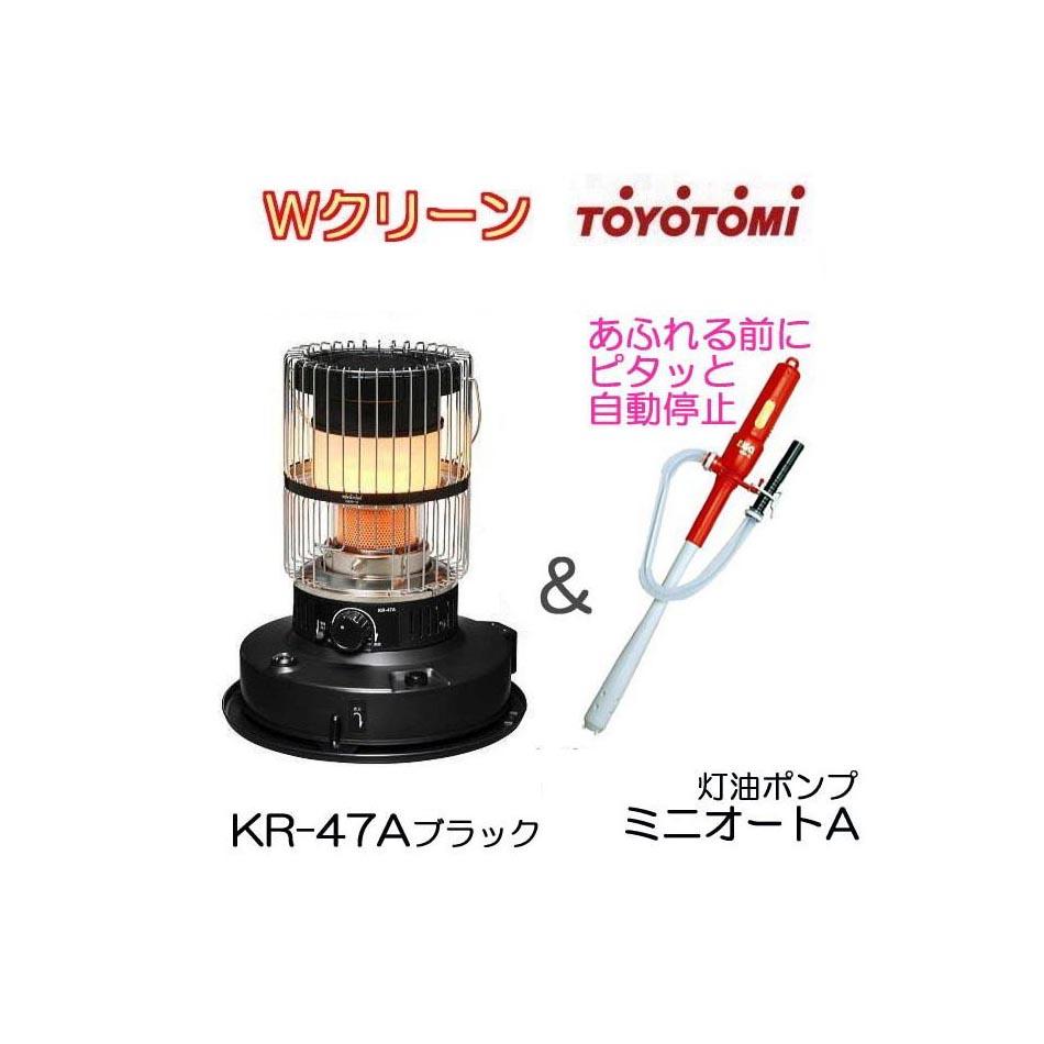 (ミニオートA付2点セット)トヨトミ ラウンドダブルクリーン 対流型 石油ストーブ KR-47A B ブラック 12〜17畳