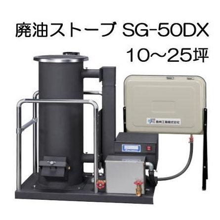 廃油ストーブ SG-50DX (SG-50CXの後継) 90Lタンク付 信州工業 暖房目安25坪 法人個人選択 (タンク無し有り)