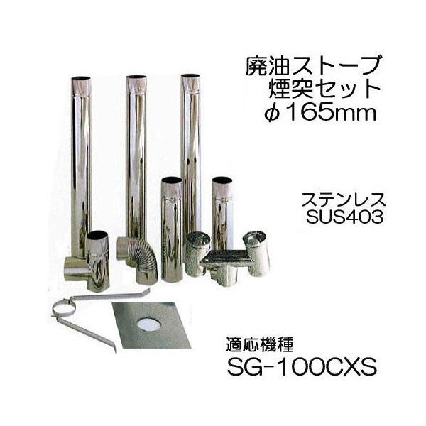 廃油ストーブ SG-100CXS用 φ165mm 標準 煙突セット A型 SUS430 【smtb-ms】[暖房 瀧商店]