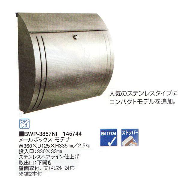 タカショー メールボックス メデナ BWP-3857NI 145744