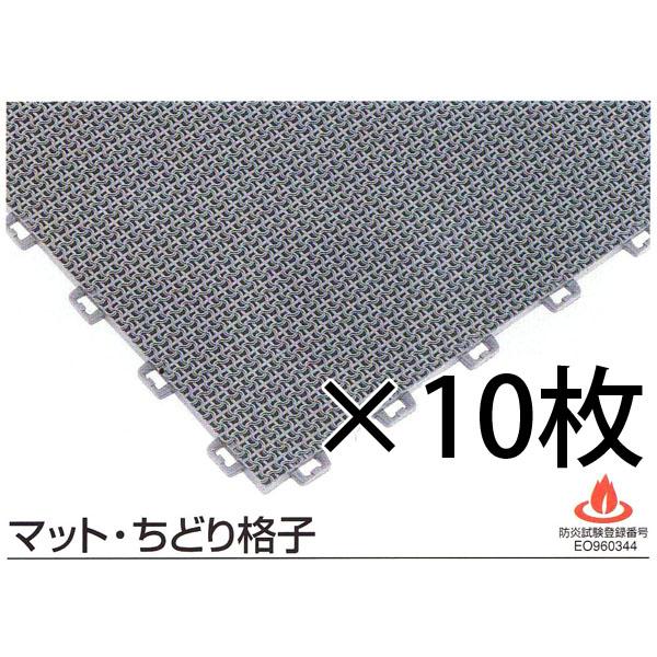 ジョイントマット(マット・ちどり格子) 10枚セット