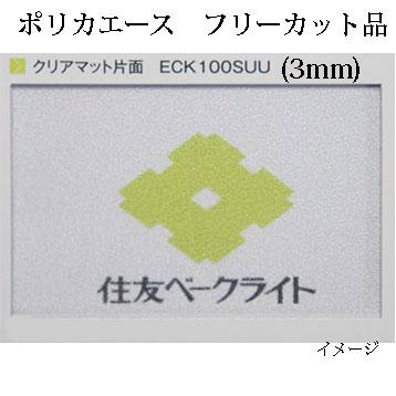 特注サイズ 住友ベークライト ポリカエース フリーカット品ECK100SUU クリアマット片面(両面耐候)3.0mm厚