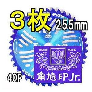 津村鋼業 ツムラ チップソー F型ハイパー 草刈刃 255mm×40P 徳用3枚組