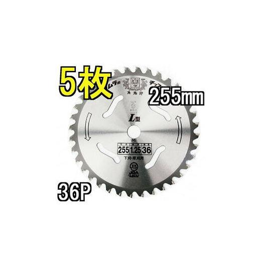 津村鋼業 ツムラ チップソー L型 255mm×36P 徳用5枚セット