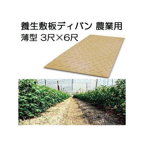 養生敷板 ディバン 薄型 3尺×6尺×13mm(8mm凸部5mm) 農業用 茶色(法人届けor営業所引取り) saka
