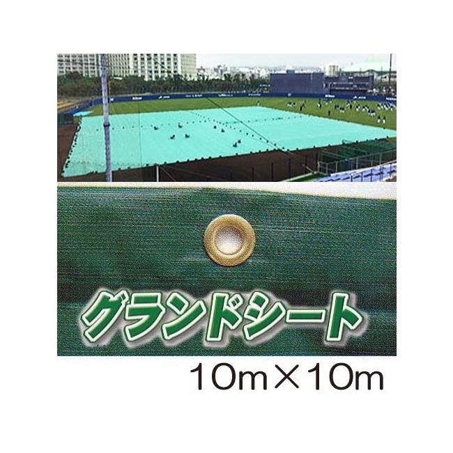 クロスラム グランドシート 10m×10m 約20kg 雨水防止 クロスラムシート(受注生産)