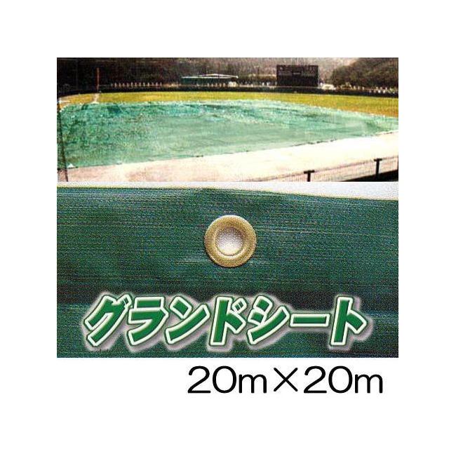 クロスラム グランドシート 20m×20m 約80kg 雨水防止 クロスラムシート(受注生産)
