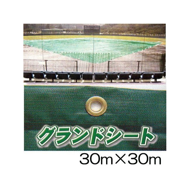 クロスラム グランドシート 30m×30m 約180kg 雨水防止 クロスラムシート(受注生産)