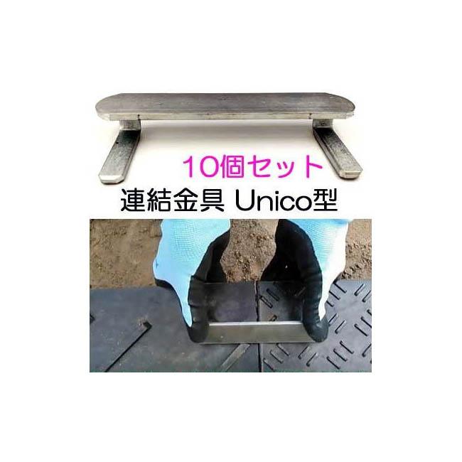 養生用敷板 Wボード専用連結金具 Unico型 お徳10個セット(2個セットもあります)片面凸型 両面凸型両用