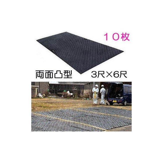 (10枚特価)Wボード養生敷板 樹脂製敷板 両面凸型 3尺×6尺 910×1820×20mm (13mm凸部7mm)黒色 (法人届けor営業所渡し)