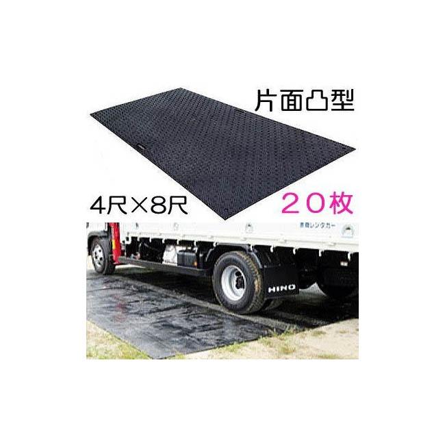 (20枚特価)Wボード養生敷板 樹脂製敷板 片面凸型 4尺×8尺 1219×2438×15mm (13mm凸部2mm)黒色 (法人届けor営業所渡し)