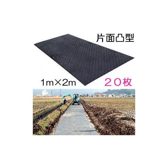 (20枚特価)Wボード養生敷板 樹脂製敷板 片面凸型 1m×2m 1000×2000×15mm 27kg/枚 (13mm凸部2mm)黒色 (法人届けor営業所渡し)