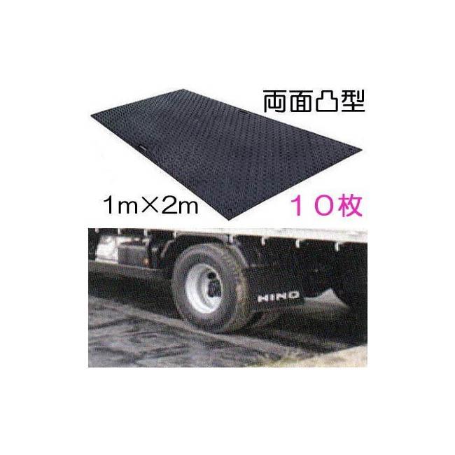 (10枚特価)Wボード養生敷板 樹脂製敷板 両面凸型 1m×2m 1000×2000×20mm 28kg/枚(13mm凸部7mm) 黒色 (法人届けor営業所渡し)