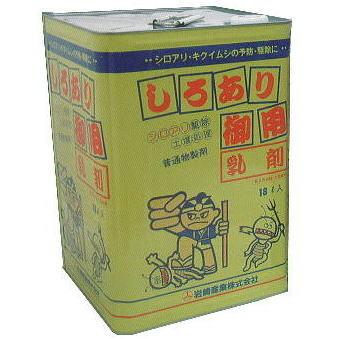 しろあり御用 16L (土壌処理用・乳剤)【smtb-ms】[白蟻駆除剤 シロアリ 被害 対策 防止]