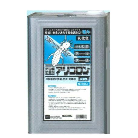 シロアリ キクイムシの予防 駆除に 公式ストア 白蟻予防 駆除用 強力アリコロン 水溶性 おすすめ 水性 16L 木材用
