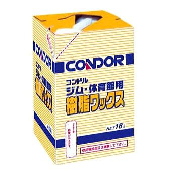 コンドル ジム・体育館用樹脂ワックスC101-18LX-MB