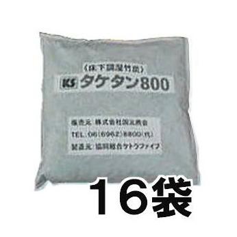 竹炭 床下調湿 タケタン800 16袋/1坪 たけすみ 床下用【smtb-ms】