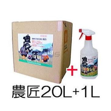 農機具 万能洗浄剤 農匠 のうしょう お徳用20L+1Lセット サンエスエンジニアリング