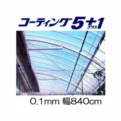 農POフィルム コーティング5+1UV プラス1厚み0.1mm 幅840cm 長さ30m+切売り タキロン シーアイ[農POフィルム]