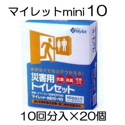 災害用トイレセット マイレット mini10 徳用20個 (防災 災害用 トイレ)