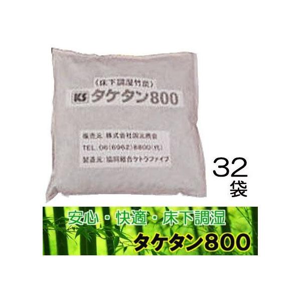 竹炭 床下調湿 タケタン800 (32袋/2坪) たけすみ 床下用 (法人or営業所選択)