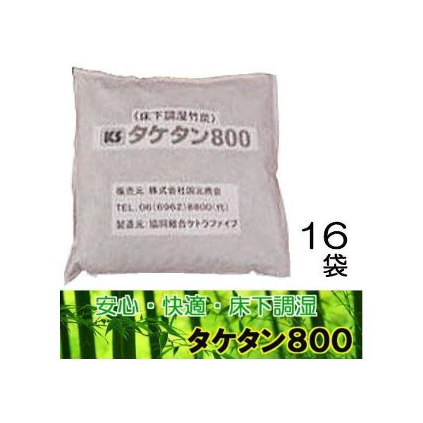 竹炭 床下調湿 タケタン800 16袋/1坪 結露防止 調湿竹炭 たけすみ 床下用 (法人or営業所選択)