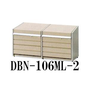 イナバ 集積ゴミ保管庫 ダストボックスミニ DBN-106ML-2メッシュ床タイプ 組立式連結式(ゴミステーション)[大型ゴミ箱 ゴミ集積箱 ゴミ保管庫 ごみ箱]