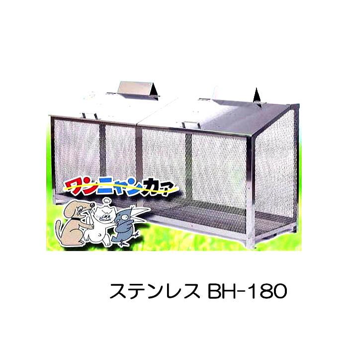 完成品 ワンニャンカア BH-180 W180×D50×H85cm [ステンレス製 ステーションボックス ダストボックス]