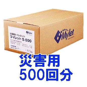 災害用トイレセット マイレット S-500 500回分【smtb-ms】(防災 災害 トイレ 排泄物凝固剤)