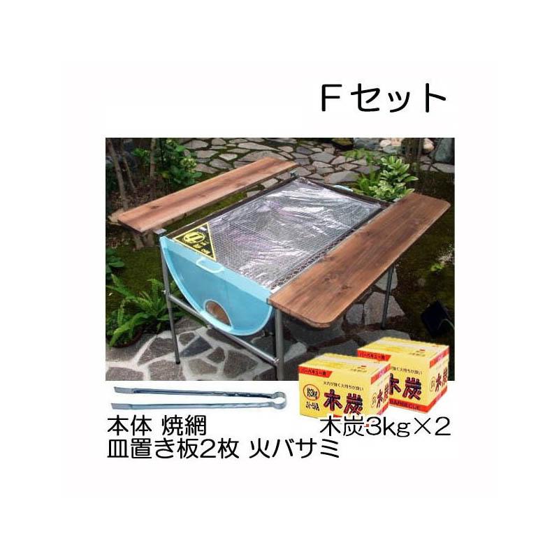 日本製 ドラム缶バーベキューコンロ Fセット(焼網50×80cm、木炭、皿置き板、火バサミ45cm付) [大型 特大 大人数 アウトドアー お花見 屋外 パーティー BBQ 瀧商店]