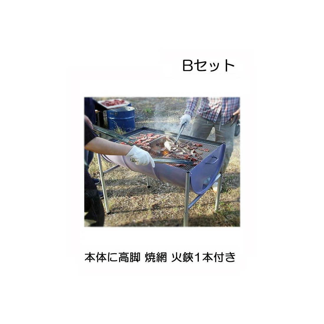 日本製 ドラム缶バーベキューコンロ Bセット (焼き網付、火バサミ45cm付、高脚4本付) [大型 特大 大人数 アウトドアー お花見 屋外 パーティー BBQ 瀧商店]