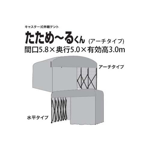 【組立式】伸縮式キャスターテント たため~るくん(アーチタイプ 間口5.8×奥行5.0×有効高3.0m)[たためーるくん]