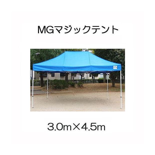 マジックテント MG3045型 長方形 4.5×3.0m(スチールフレーム)【smtb-ms】[キャラバンワンタッチテント 瀧商店]