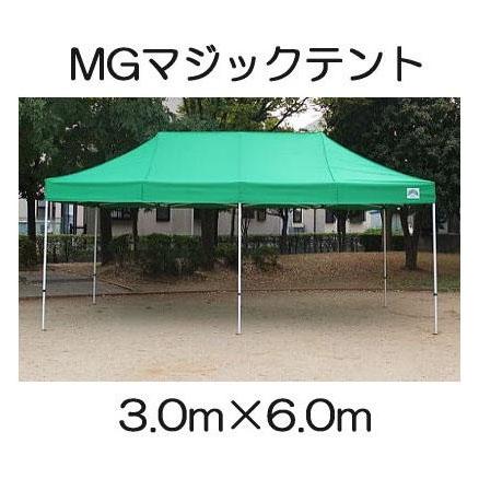 マジックテント MG3060型 長方形6.0×3.0m スチール製[キャラバンワンタッチテント 瀧商店]