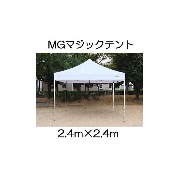 マジックテント MG2424型 正方形2.4m×2.4m スチールフレーム製 白 or 青【smtb-ms】[キャラバンワンタッチテント 瀧商店]