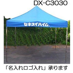 デラックステント DX-C3030 DX-A3030 DX-S3030 3.0m×3.0m( スチールフレーム、アルミフレーム、ステンレスフレーム、色を選択) 【smtb-ms】