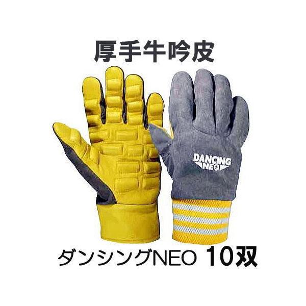 ダンシングネオ 断振具NEO 手袋 フリーサイズ 10双 富士グローブ