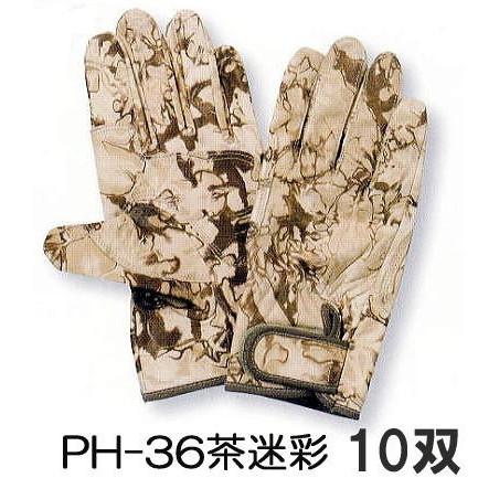 牛皮レインジャー型 手袋 PH-36 茶迷彩 サハラ-1 10双 サイズ選択 M/L/LL 富士グローブ